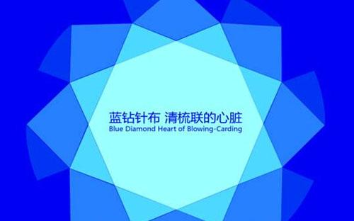 蓝钻品牌针布:金属针布采用欧洲进口第三代具有自主知识产权针布专用优质高碳低合金钢材料GRST3。