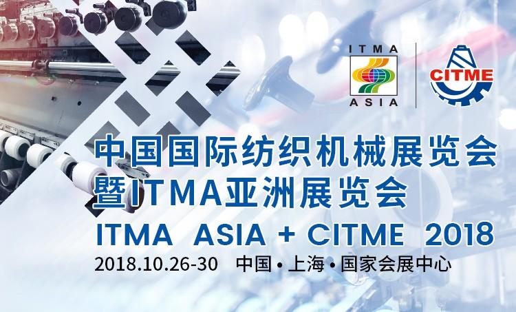 2018年ITMA纺机展