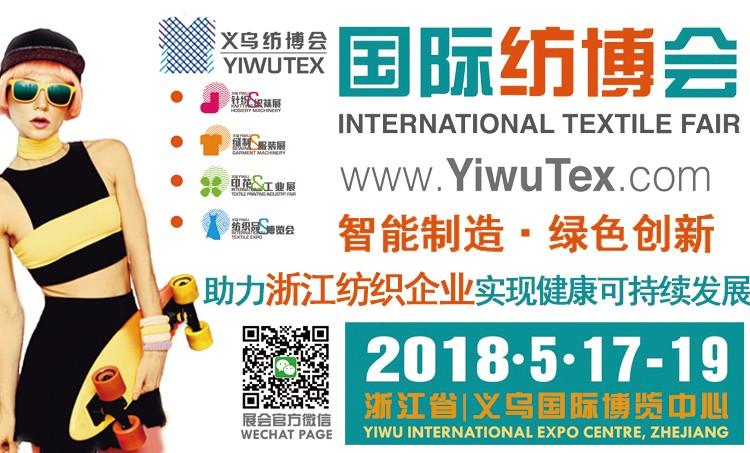 2018 中国义乌国际纺织品博览会
